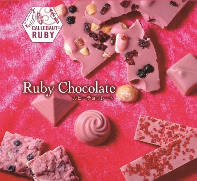 ファミリーマートの「ルビーチョコレート」