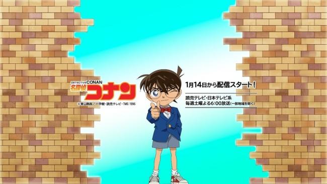 【読売テレビ】アニメ『名探偵コナン』