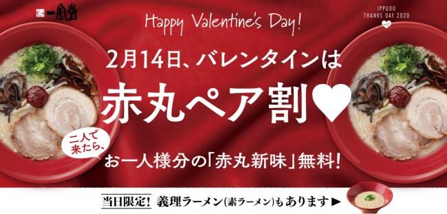一風堂バレンタイン赤丸ペア割