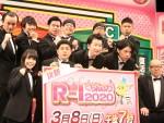 【関西テレビ】【二次使用不可】『R‐1ぐらんぷり2020』決勝進出者発表会見 20200218