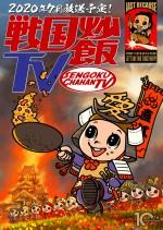歴史バラエティ『戦国炒飯TV』