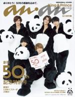 anan2191号(3月4日発売)