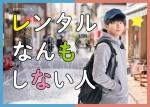 【二次使用不可】【テレビ東京】ドラマホリック!『レンタルなんもしない人』