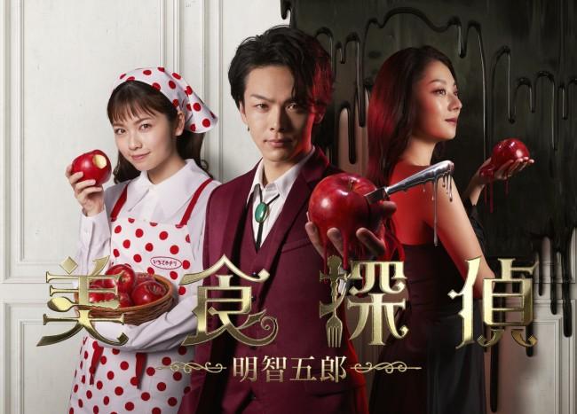 【日本テレビ】ドラマ『美食探偵 明智五郎』