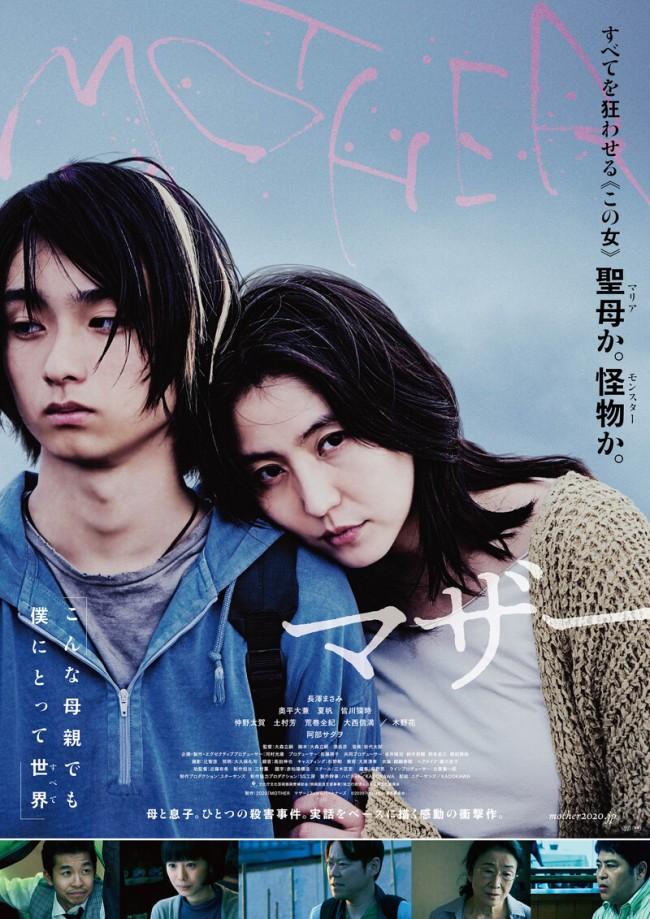映画『MOTHER マザー』