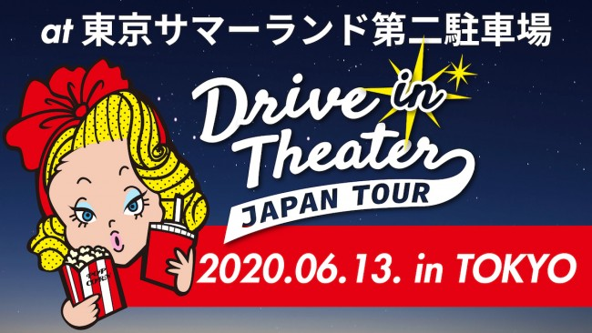 0613 Drive in Theater Japan Tour in 東京