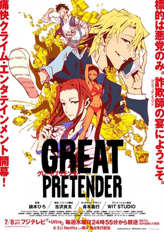 テレビアニメ『GREAT PRETENDER』
