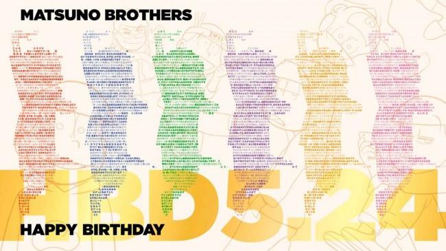 『おそ松さん』松野家6つ子生誕祭2020