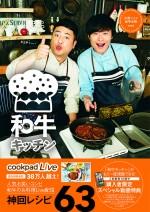 和牛初の単行本「cookpadLive公式レシピ 和牛キッチン 川西シェフ・助手水田」