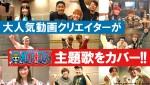 アニメ『ONE PIECE』歴代主題歌カバーアルバム「ONE PIECE MUUUSIC COVER ALBUM」