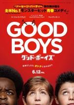 映画『グッド・ボーイズ』