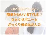 夏のポニーテール&お団子アレンジヘア