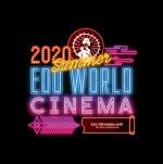 2020 SUMMER EDO WORLD CINEMA
