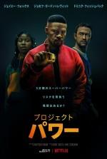 【Netflix】映画『プロジェクト・パワー』