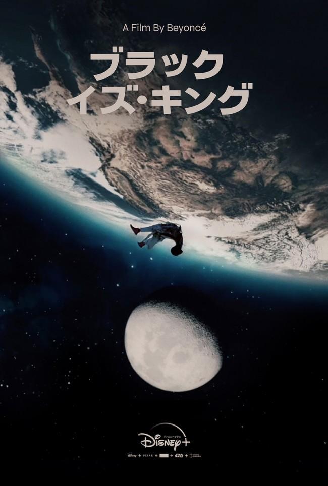 ビジュアル・アルバム『ブラック・イズ・キング』