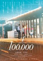 映画『10万分の1』