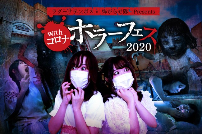 「withコロナ ホラーフェス2020」