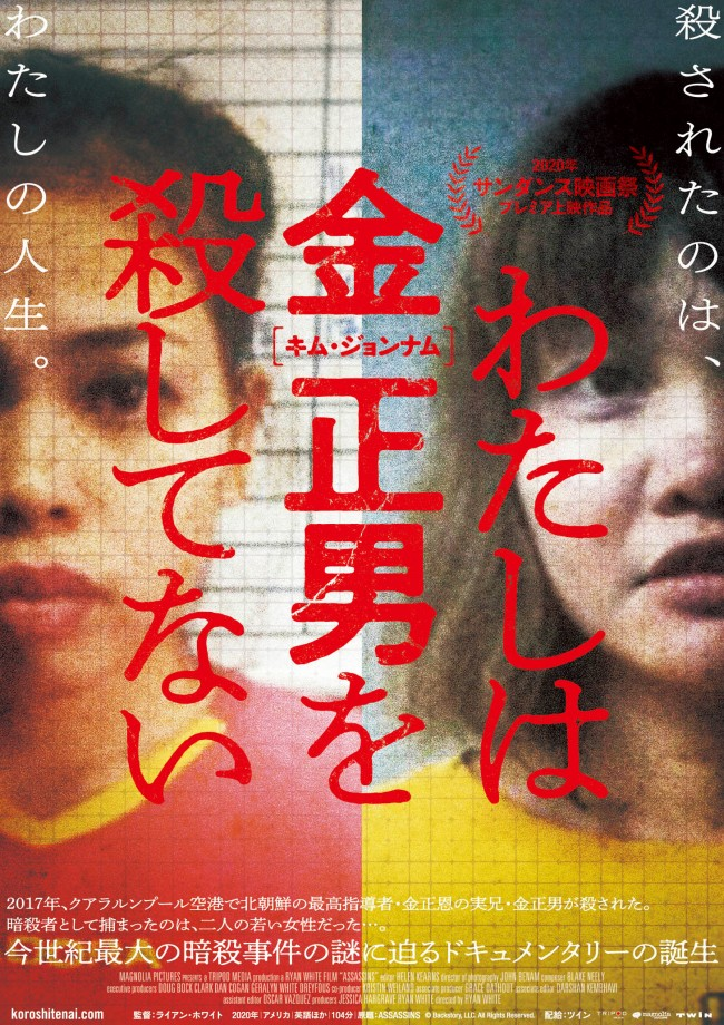 映画『わたしは金正男(キム・ジョンナム)を殺してない』