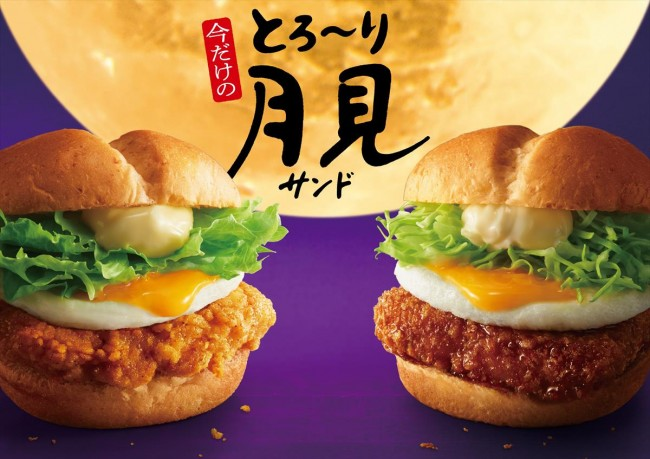 KFC とろ~り月見サンド