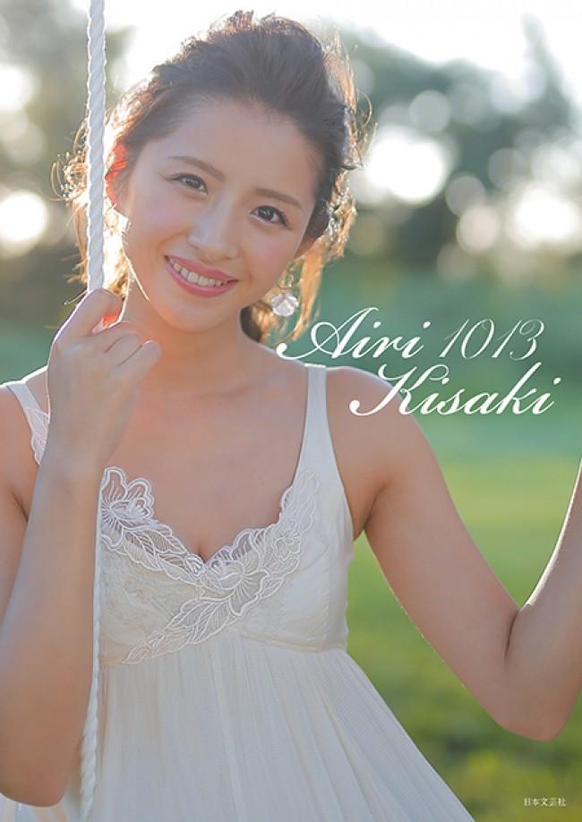 「Airi Kisaki 1013」(日本文芸社)