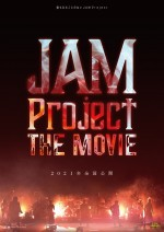 映画『JAM Project the MOVIE(仮)』