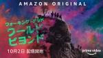 【Amazon Prime】『ウォーキング・デッド:ワールド・ビヨンド』