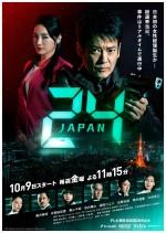 【テレビ朝日】テレビ朝日開局60周年記念連続ドラマ『24 JAPAN』
