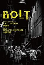 映画『BOLT』