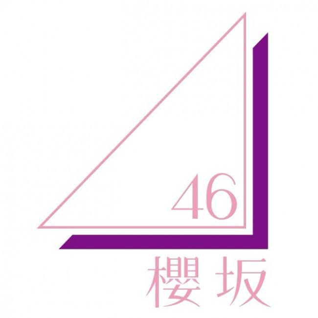 欅坂46の新グループ名「櫻坂46」ロゴ