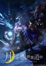 テレビアニメ『月が導く異世界道中』