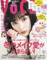 雑誌「VOCE」2020年12月号