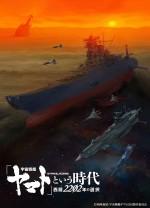 アニメ映画『「宇宙戦艦ヤマト」という時代 西暦2202年の選択』