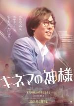 映画『キネマの神様』