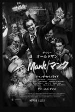 【Netflix】映画『Mank/マンク』