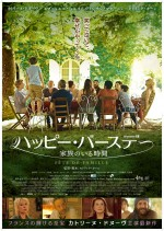 映画『ハッピー・バースデー 家族のいる時間』