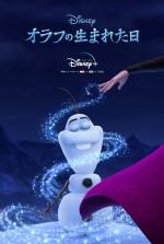 【Disney+】オリジナル短編アニメーション『オラフの生まれた日』