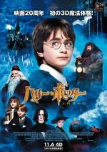 映画『ハリー・ポッターと賢者の石』4DX3D吹替版、MX4D3D吹替版