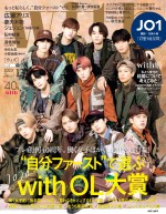 「with」12月号