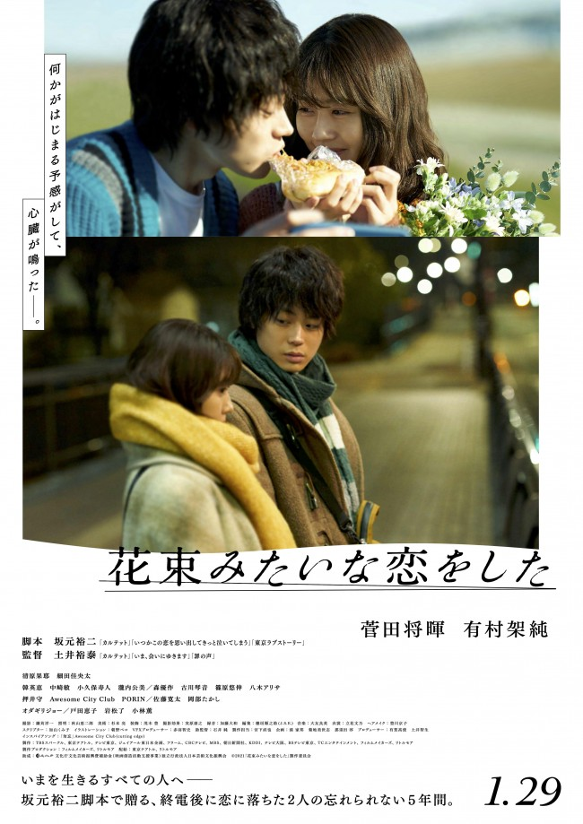映画『花束みたいな恋をした』