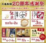 丸亀製麺感謝祭