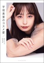 宇垣美里「宇垣美里のコスメ愛 BEAUTY BOOK」