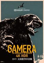 ガメラ生誕55周年記念!ガメラプロジェクト