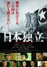 映画『日本独立』