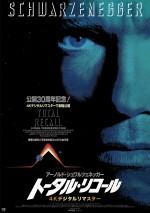 映画『トータル・リコール』4Kデジタルリマスター版