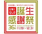 20201119_「ユニクロ誕生感謝祭」