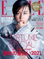 「ELLE Japon」2021年1月号(2020年11月27日発売)