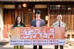 【ABCテレビ】ドラマ『ミヤコが京都にやって来た!』
