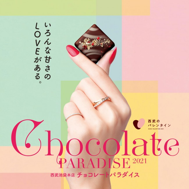 西武池袋本店「チョコレートパラダイス2021」開催