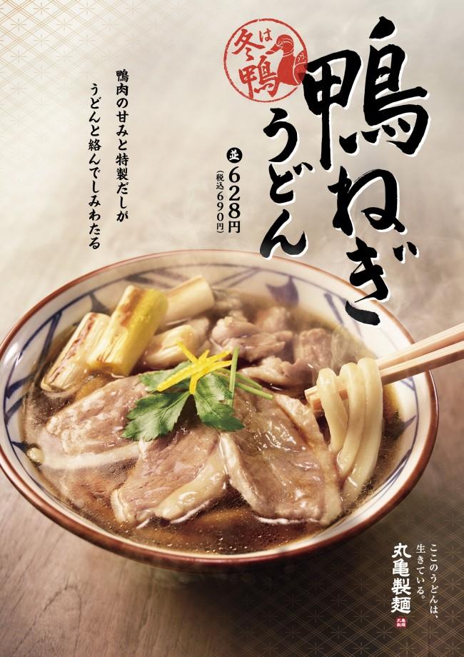 「丸亀製麺」鴨ねぎうどん