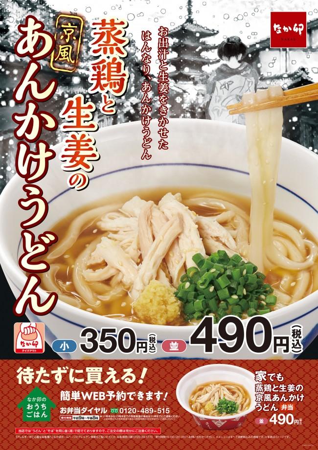 なか卯「蒸鶏と生姜の京風あんかけうどん」